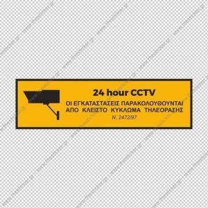 ΣΗΜΑΝΣΗ CCTV