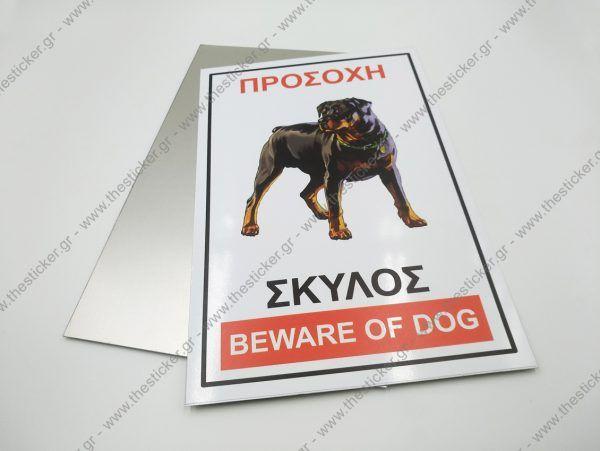 """Πινακίδα Μεταλλική Προσοχή Σκύλος """"Rottweiler"""""""