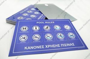 Πινακίδες μεταλλικές αλουμινίου για σήμανση πισίνας -17