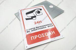 Πινακίδες μεταλλικές από αλουμίνιο για σήμανση CCTV -19