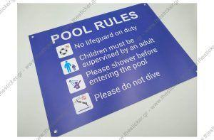 Πινακίδες μεταλλικές αλουμινίου για σήμανση πισίνας -20